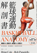 Basketball Anatomy – Chinese Edition (2017)